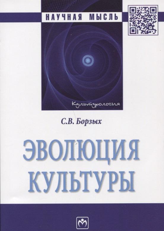 Борзых С. Эволюция культуры ISBN: 9785160138602