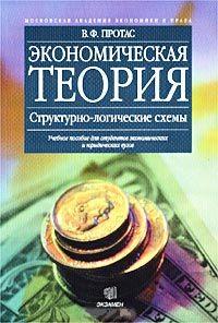 Экономическая теория