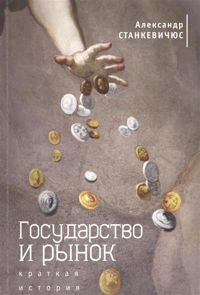 Станкевичюс А. Государство и рынок. Краткая история