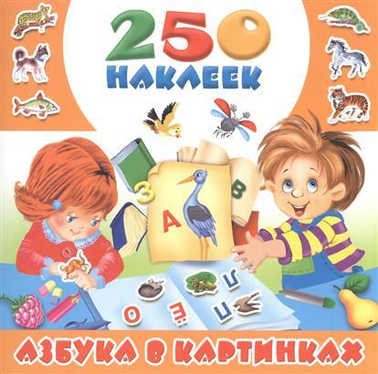 250 наклеек. Азбука в картинках ISBN: 9785171019495 французская азбука в картинках