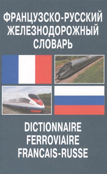 Яковлев Г. - железнодорожный