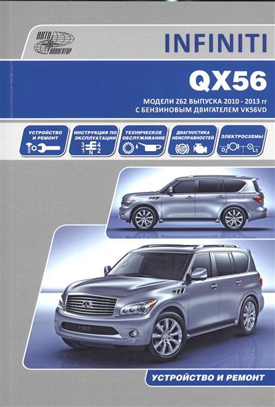 INFINITI QX56. Модели Z62 выпуска 2010-2013 гг. с бензиновым двигателем VK56VD. Руководство по эксплуатации, устройство, техническое обслуживание, ремонт