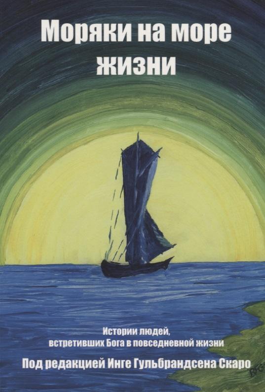 Скаро И. (ред.) Моряки на море жизни. История людей, встретивших Бога в повседневной жизни