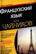 Французский язык для чайников. 2-е издание