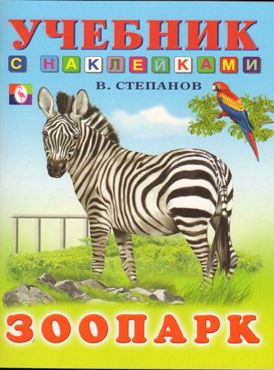 КН Зоопарк