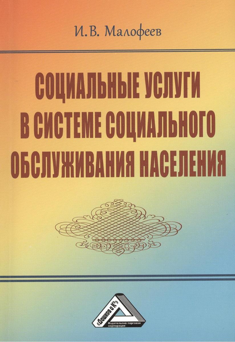 Малофеев И. Социальные услуги в системе социального обслуживания населения