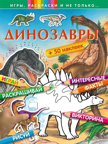 Саломатина Е. (ред.) Динозавры. Играй. Раскрашивай. Рисуй. Интересные факты. Викторина + 50 наклеек