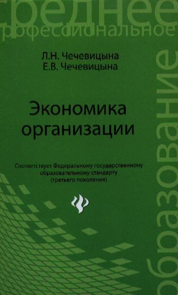 Экономика организации: учебное пособие