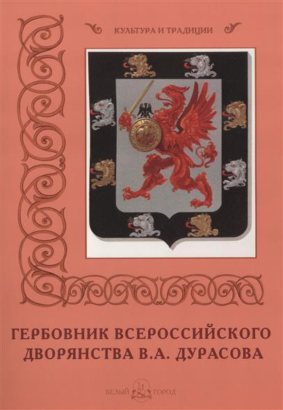 Гербовник Всероссийского дворянства В.А. Дурасова