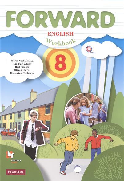 Скачать учебник английского языка forward 10 класс