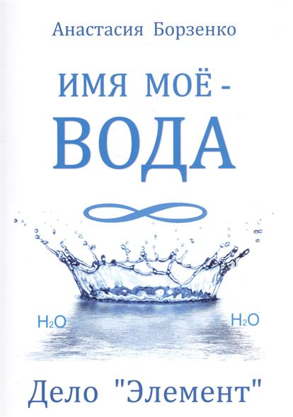 Борзенко А. Имя мое - вода. Дело Элемент ирина уланова мое чужое имя