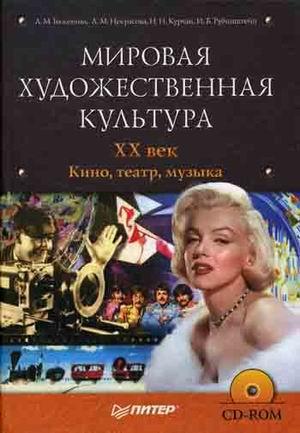 Мировая худ. культура 20 век Кино театр музыка