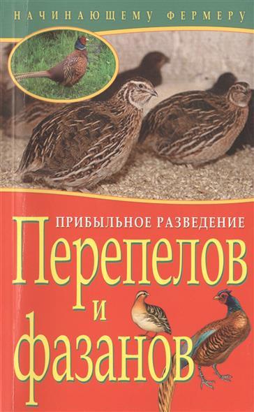 Плотникова Т., Причко Е. Прибыльное разведение перепелов и фазанов