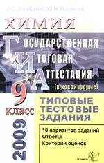 ГИА 2009 Химия 9 кл Типовые тест. задания