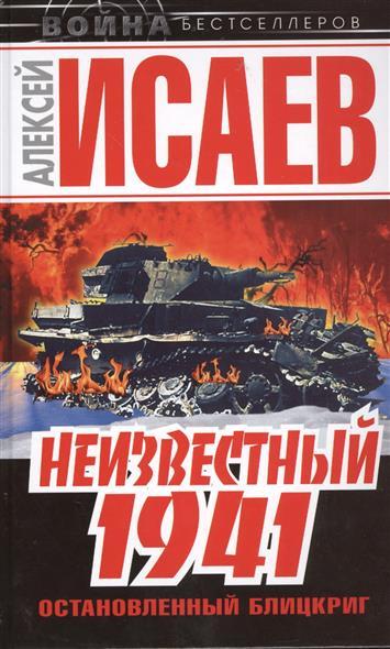 Исаев А. Неизвестный 1941. Остановленный блицкриг