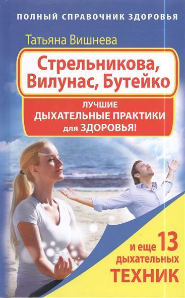 Вишнева Т. Стрельникова, Вилунас, Бутейко. Лучшие дыхательные практики для здоровья! йогические практики упражнения для позвоночника сахарова т а