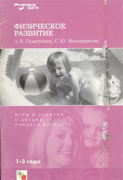 Физическое развитие Игры и занятия с детьми раннего возраста