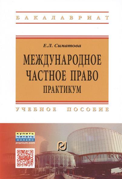Симатова Е. Международное частное право. Практикум