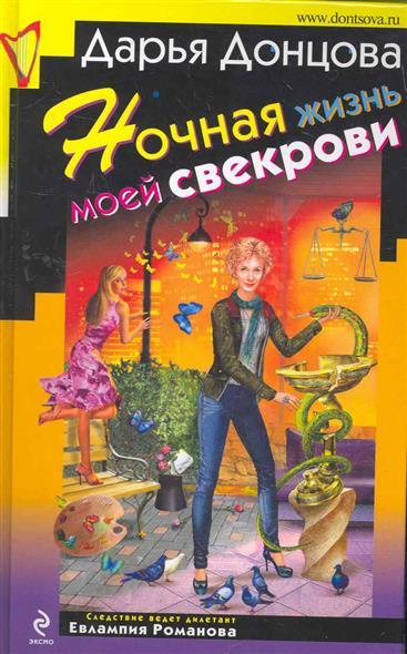 Донцова Д. Ночная жизнь моей свекрови зажим ночная жизнь