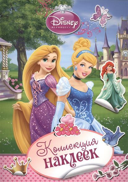 Шахова А. (ред.) Disney. Принцесса. Коллекция наклеек шахова м даркова ю коллекция фазенды