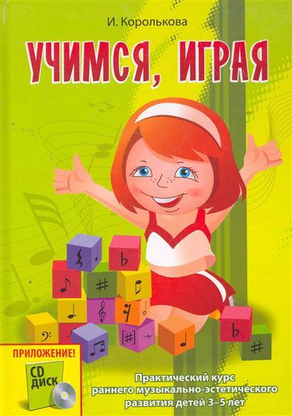 Королькова И. Учимся играя блэкедж а я считаю до пяти учимся играя