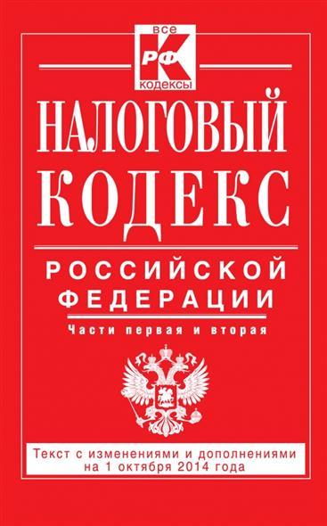 Налоговый кодекс Российской Федерации. Части первая и вторая. Текст с изменениями и дополнениями на 1 октября 2014 года