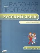 Рабочая программа по русскому языку. 1 класс. К УМК Л.Ф. Климановой, С.Г. Макеевой (