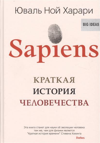 Харари Ю. Sapiens. Краткая история человечества рэймонд таллис краткая история головы инструкция по применению