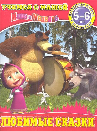 Павлова О. Маша и Медведь. Любимые сказки. 5-6 лет. Обучающая книжка с наклейками
