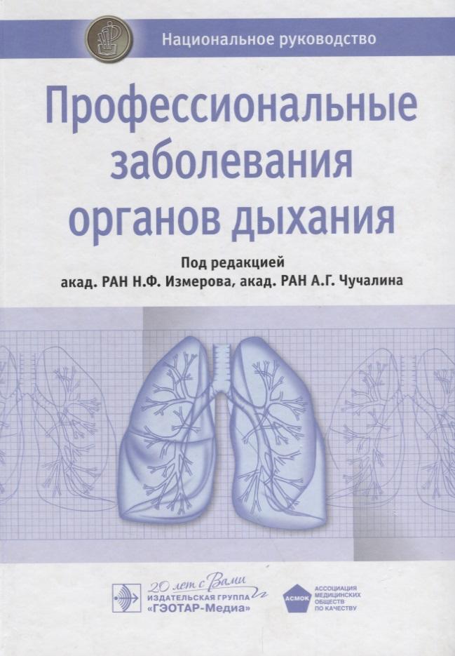 Измеров Н., Чучалин А. (ред.) Профессиональные заболевания органов дыхания