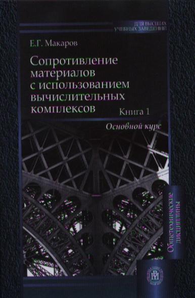 Сопротивление материалов с использованием вычислительных комплексов. В двух книгах. Книга 1. Основной курс