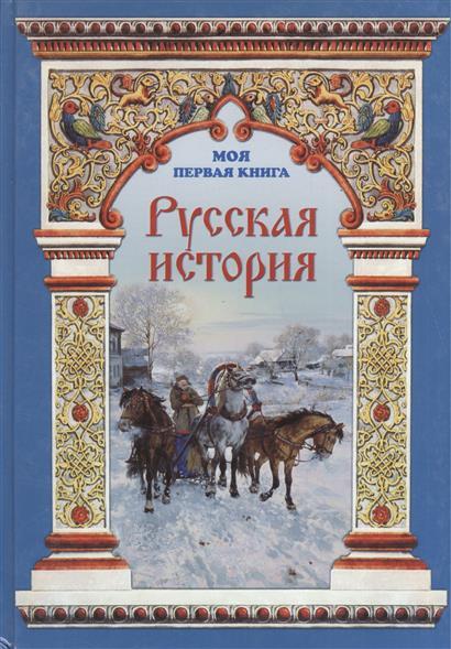 Майорова Н. Русская история русская история