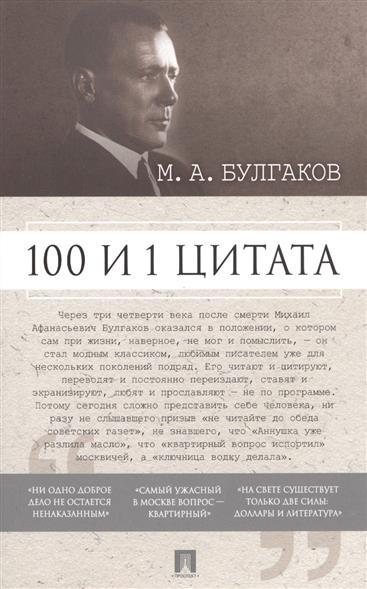 М.А. Булгаков. 100 и 1 цитата