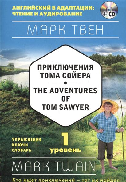 Твен М. Приключения Тома Сойера / The Adventures of Tom Sawyer. 1 уровнь (+CD) logitech h110 stereo headset headphone w mic noise cancelling