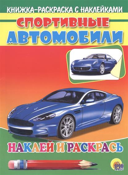 Спортивные автомобили. Книжка-раскраска с наклейками спортивные автомобили серебр машина