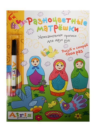 Куликова Е. Разноцветные матрешки. Увлекательные прописи для двух рук. Рисуй и стирай 1000 раз (+фломастер) цена