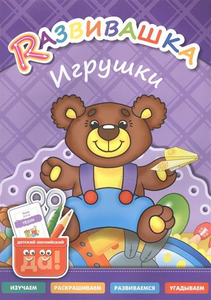 Буров И., Казеичева А. (сост.) Rазвивашка. Игрушки. Для детей 3-6 лет игрушки для детей
