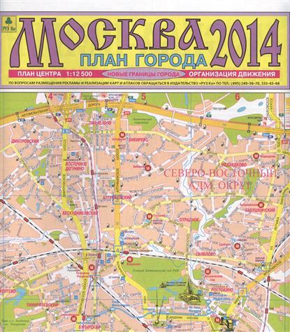 Москва 2014. План города.