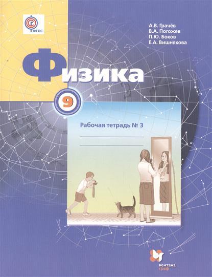 Физика. 9 класс. Рабочая тетрадь № 3
