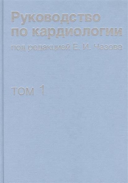 Чазов Е. (ред.) Руководство по кардиологии. В 4 томах. Том первый. Физиология и патофизиология сердечно-сосудистой системы