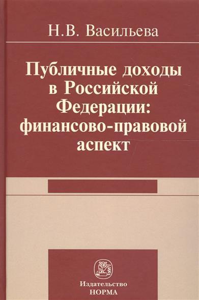 Публичные доходы в Российской Федерации: финансово-правовой аспект. Монография