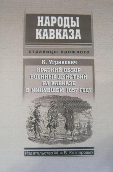 Краткий обзор военных действий на Кавказе в минувшем 1857 году