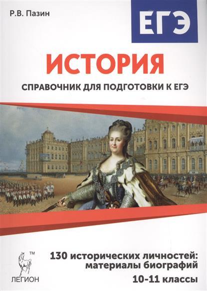 История. Справочник для подготовки к ЕГЭ. 10-11 классы