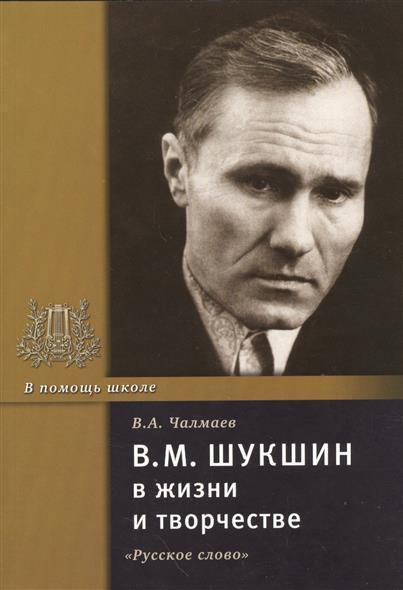 В.М. Шукшин в жизни и творчестве. Учебное пособие