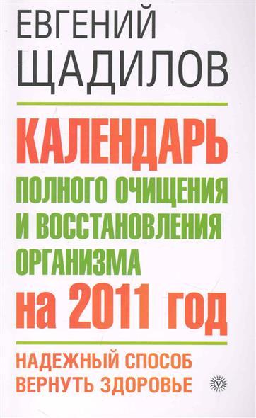 Календарь полного очищения и восстан. организма на 2011г.