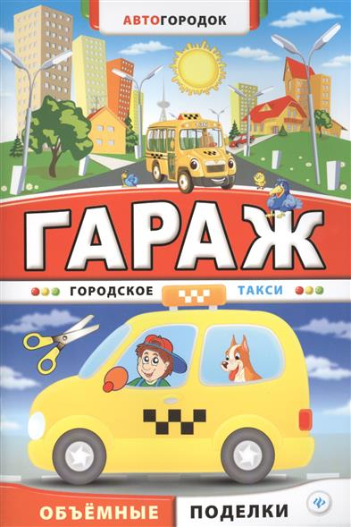 Гараж Городское такси