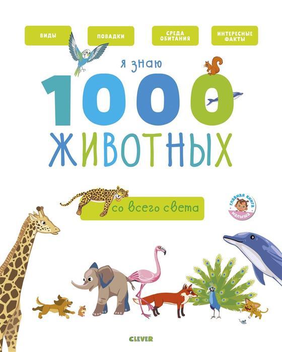 Бессон А. Я знаю 1000 животных а бессон я знаю 1000 животных
