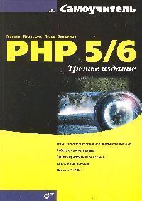 Кузнецов М. PHP 5/6 кузнецов м симдянов и самоучитель php 7
