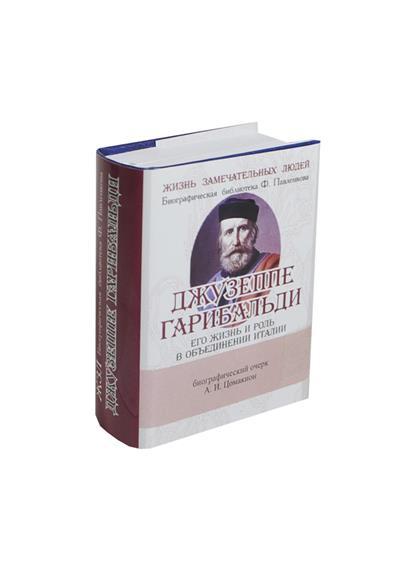 Джузеппе Гарибальди. Его жизнь и роль в объединении Италии. Биографический очерк (миниатюрное издание)