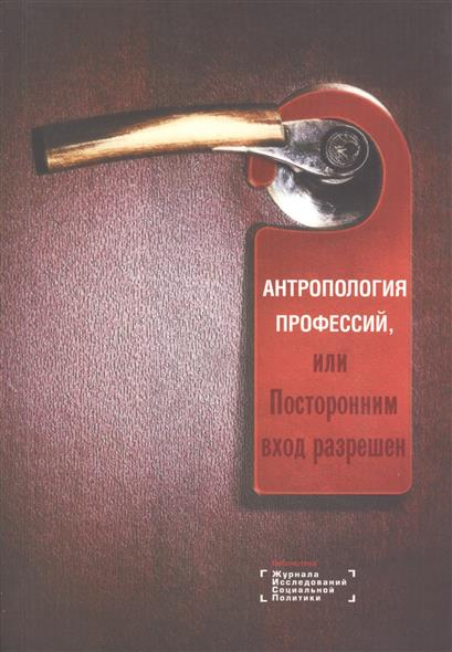 Антропология профессий, или Посторонним вход разрешен